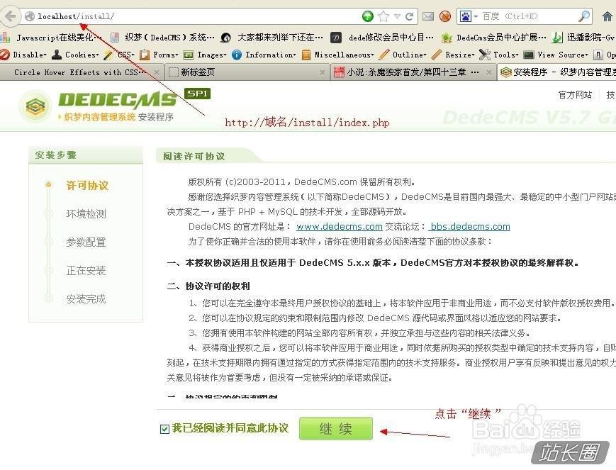 织梦CMS整站源码通用安装教程,dede模板安装图文教程