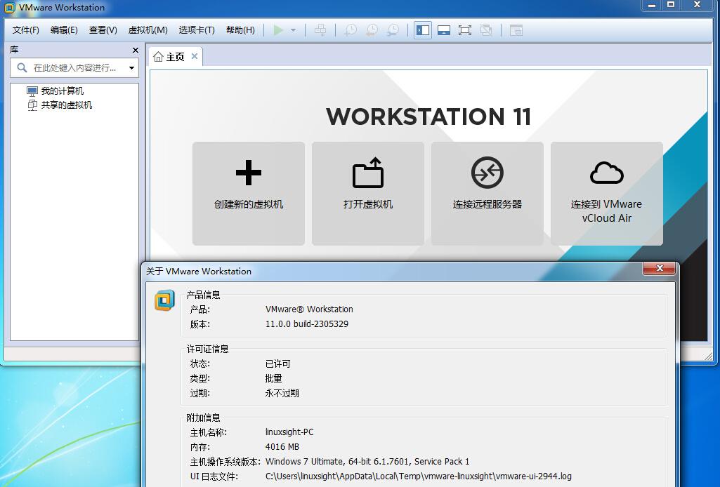 WMWare 11下载(注册机+Unlocker V2.0.3支持苹果OSX10.10)