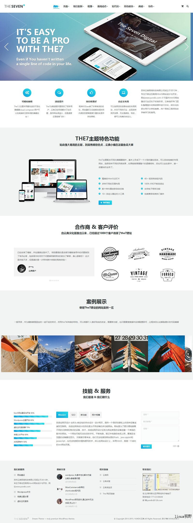WordPress主题:html5响应式企业|商城汉化主题 The7.3-V3.7.0