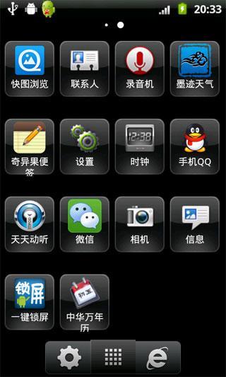 三星I8000安卓畅爽cmb2最终优化版
