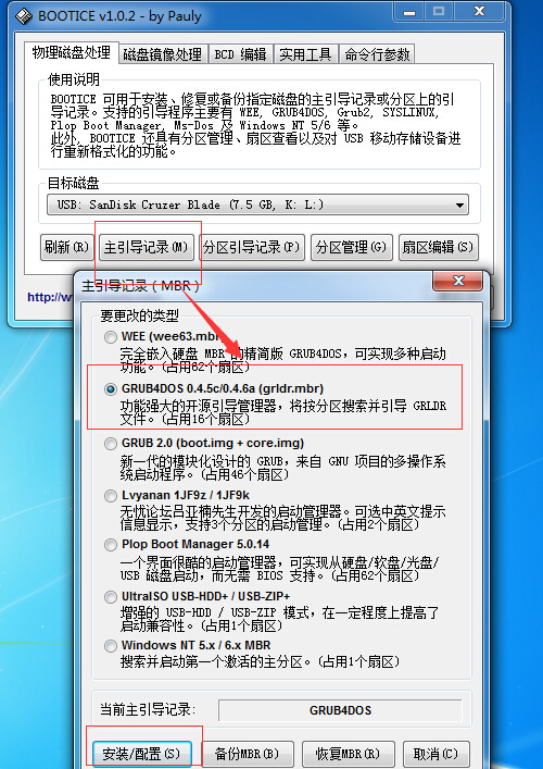 Windows环境制作黑苹果U盘图文教程